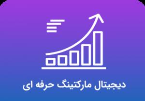دوره جامع دیجیتال مارکتینگ | آموزش ۰ تا ۱۰۰ کسبوکار اینترنتی