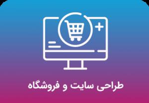 آموزش طراحی سایت | ساخت و راه اندازی فروشگاه آنلاین